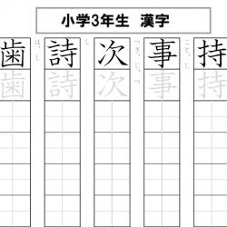 小学3年生で習う漢字 200字の練習