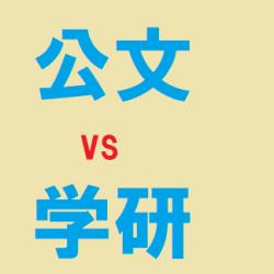 公文と学研教室の比較