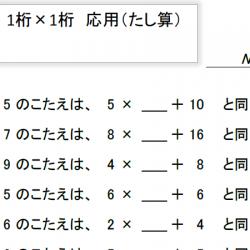 1桁かけ算の応用、かけ算とたし算に分割