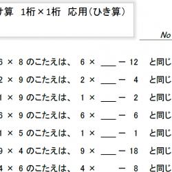 1桁かけ算の応用、かけ算とひき算に分割