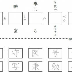 小学3年生 漢字テスト① 48字 900問